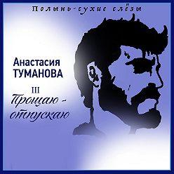 Анастасия Туманова - Прощаю – отпускаю