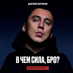 Дмитрий Портнягин - Трансформатор 3. В чем сила, бро?