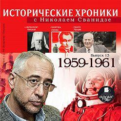 Николай Сванидзе - Исторические хроники с Николаем Сванидзе. Выпуск 13. 1959-1961