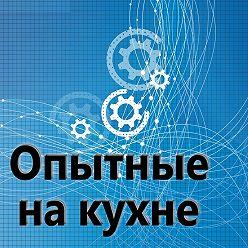Евгений Плешивцев - Опытные на кухне №001