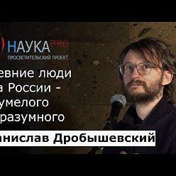 Станислав Дробышевский - Древние люди юга России: от умелого до разумного