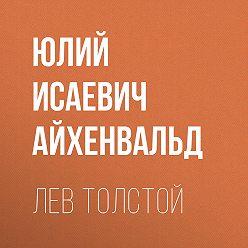 Юлий Айхенвальд - Лев Толстой