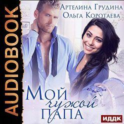 Ольга Коротаева - Мой чужой папа