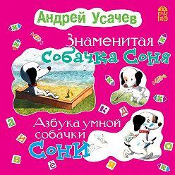Андрей Усачев - Знаменитая собачка Соня (с участием Ирины Богушевской)