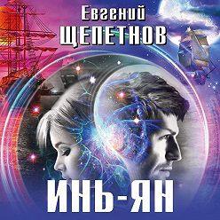 Евгений Щепетнов - Инь-ян