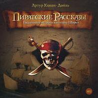 Артур Конан Дойл - Пиратские рассказы