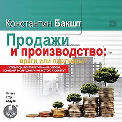 Константин Бакшт - Продажи и производство. Враги или партнеры?