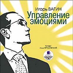 Игорь Вагин - Управление эмоциями