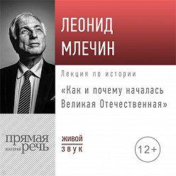 Леонид Млечин - Лекция «Как и почему началась Великая Отечественная»
