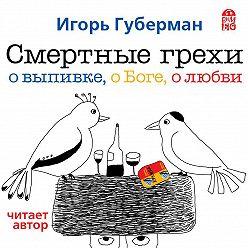 Игорь Губерман - Смертные грехи. Дорога в рай