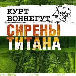 Курт Воннегут - Сирены Титана
