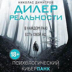 Николас Димитров - Дилер реальности