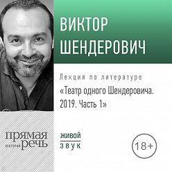 Виктор Шендерович - Лекция «Театр одного Шендеровича 2019. Часть 1»