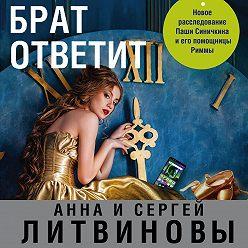 Анна и Сергей Литвиновы - Брат ответит