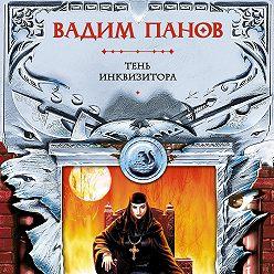 Вадим Панов - Тень Инквизитора