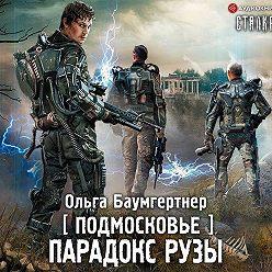 Ольга Баумгертнер - Подмосковье. Парадокс Рузы