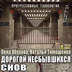 Елена Обухова - Дорогой несбывшихся снов