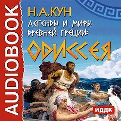 Николай Кун - Легенды и мифы древней Греции. Одиссея