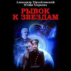 Александр Михайловский - Рывок к звездам