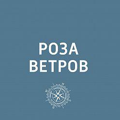 Творческий коллектив шоу «Уральские самоцветы» - Мозамбик