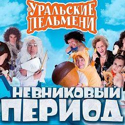 Творческий коллектив Уральские Пельмени - Уральские пельмени. Дневниковый период