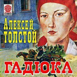 Алексей Толстой - Гадюка