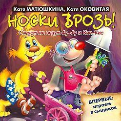 Екатерина Оковитая - Носки врозь!