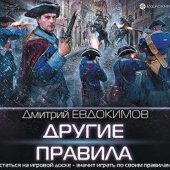 Дмитрий Евдокимов - Другие правила