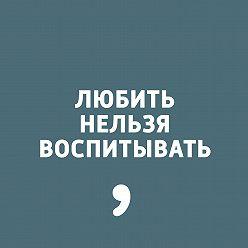 Дима Зицер - Выпуск 9