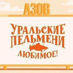 Творческий коллектив Уральские Пельмени - Уральские пельмени. Любимое. Азов