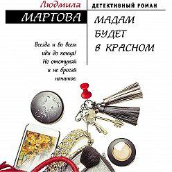 Людмила Мартова - Мадам будет в красном