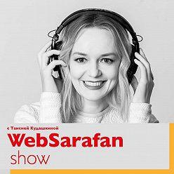 """Таисия Кудашкина - Как дробовик помогает поддерживать порядок на """"вебсарафане"""" (и вашему бизнесу тоже поможет)"""