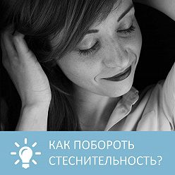 Петровна - Как побороть стеснительность