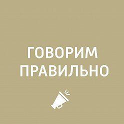 Неустановленный автор - Латиница и кириллица: соперники или союзники?