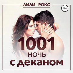 Лили Рокс - 1001 ночь с деканом