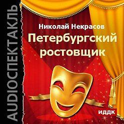 Николай Некрасов - Петербургский ростовщик (спектакль)