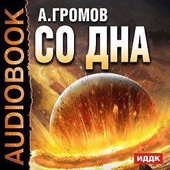 Александр Громов - Со дна