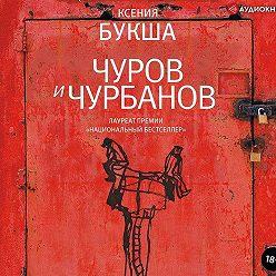 Ксения Букша - Чуров и Чурбанов