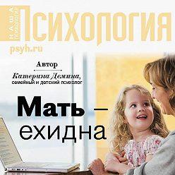 Катерина Демина - Мать-ехидна