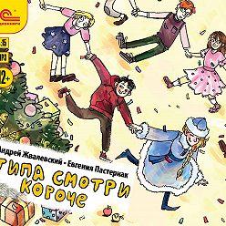 Евгения Пастернак - Типа смотри короче (сборник)