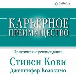 Стивен Кови - Карьерное преимущество: Практические рекомендации
