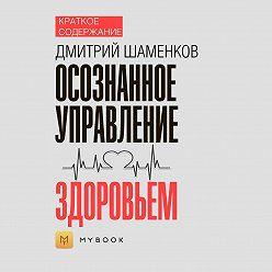 Владислава Бондина - Краткое содержание «Осознанное управление здоровьем»