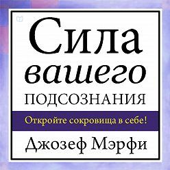 Джозеф Мэрфи - Сила вашего подсознания