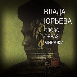 Влада Юрьева - Слово, образ, миражи