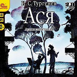 Иван Тургенев - Ася. Аудиоспектакль