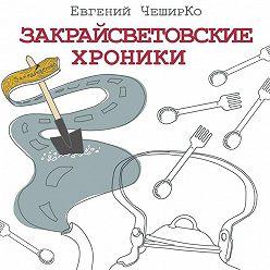 Евгений ЧеширКо - Закрайсветовские хроники