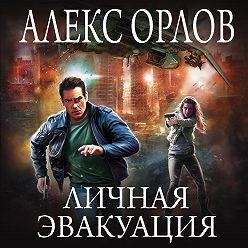 Алекс Орлов - Личная эвакуация