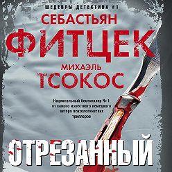 Себастьян Фитцек - Отрезанный