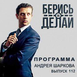 Андрей Шарков - От первого магазина, до продажи первой франшизы
