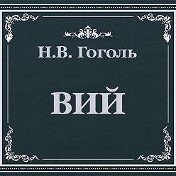 Николай Гоголь - Вий
